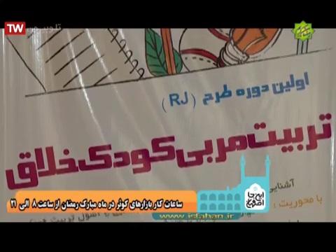 دوره ی پرورش تربیت مربی کودک خلاق RJ- اصفهان