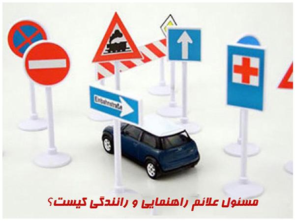 مسئول علائم راهنمایی و رانندگی کیست؟