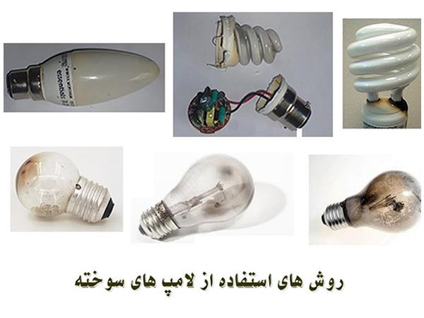 روش های استفاده از لامپ های سوخته